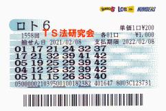 最新 情報 6 ロト 次回 (第1603回)