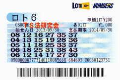 第 800 回 宝くじ 当選 番号