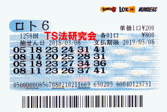 ロト6次回予想数字鑑定