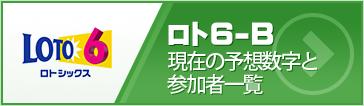 ひらめき ロト6