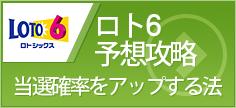 ロト7当選番号速報