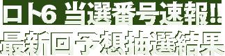 番号 ロト 速報 当選 6